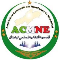 Association Culturelle des Musulmans de Neuchâtel مســجد نــوشــاتيل